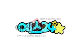 섬네일: 예스24 - 손글씨 > POP > 기타