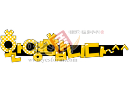 섬네일: 환영합니다~^^ - 손글씨 > POP > 축하/감사