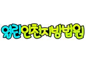열린 인천지방법원