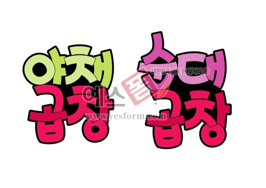 미리보기: 야채곱창 순대곱창 - 손글씨 > POP > 음식점/카페