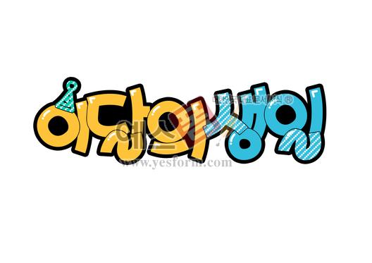 미리보기: 이달의 생일 - 손글씨 > POP > 안내표지판