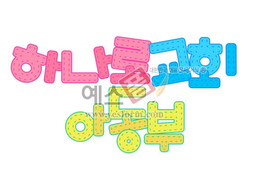 미리보기: 하나로교회 아동부 - 손글씨 > POP > 문패/도어사인