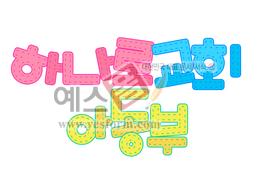 섬네일: 하나로교회 아동부 - 손글씨 > POP > 문패/도어사인