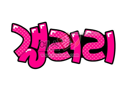 미리보기: 갤러리 - 손글씨 > POP > 단어/낱말