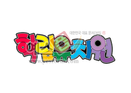 섬네일: 학림유치원 - 손글씨 > POP > 유치원/학교
