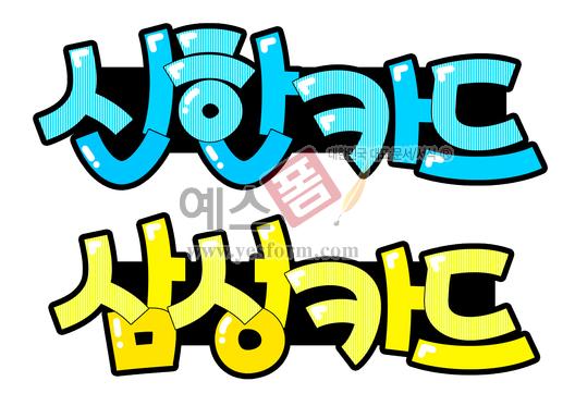 미리보기: 신한카드 삼성카드 - 손글씨 > POP > 기타