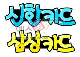 섬네일: 신한카드 삼성카드 - 손글씨 > POP > 기타