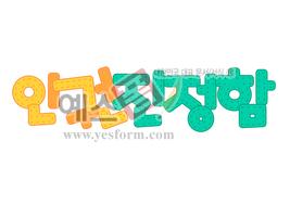 섬네일: 인권진정함 - 손글씨 > POP > 기타