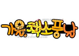 섬네일: 가을, 책 소풍 날 - 손글씨 > POP > 기타