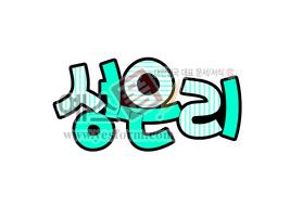 섬네일: 성은리 - 손글씨 > POP > 기타