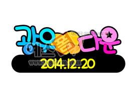 섬네일: 광우♥다운2014.12.20 - 손글씨 > POP > 웨딩축하