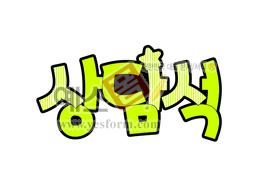 섬네일: 상담석 - 손글씨 > POP > 문패/도어사인