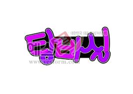 섬네일: 탕비실 - 손글씨 > POP > 문패/도어사인