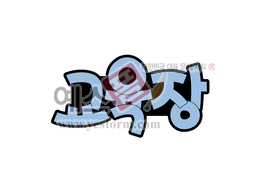 섬네일: 교육장 - 손글씨 > POP > 문패/도어사인