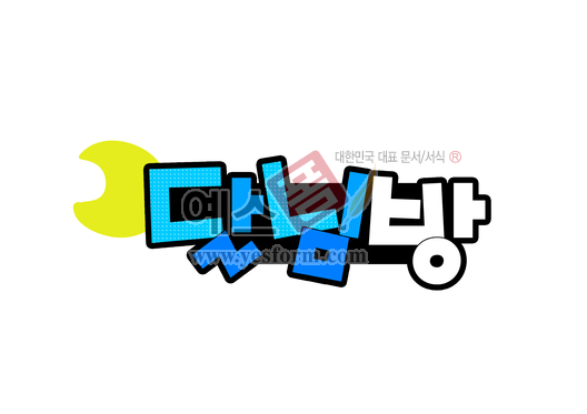 미리보기: 달님방 - 손글씨 > POP > 문패/도어사인