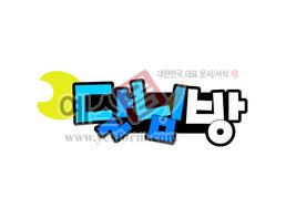 섬네일: 달님방 - 손글씨 > POP > 문패/도어사인