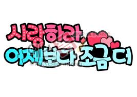 섬네일: 사랑하라, 어제보다 조금 더 - 손글씨 > POP > 기타
