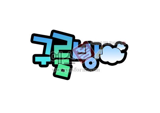 미리보기: 구름방 - 손글씨 > POP > 문패/도어사인