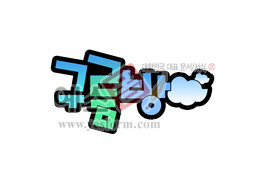 섬네일: 구름방 - 손글씨 > POP > 문패/도어사인