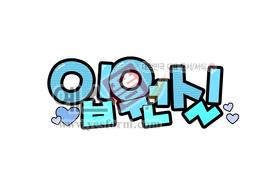 섬네일: 입원실 - 손글씨 > POP > 문패/도어사인