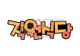 섬네일: 직원식당 - 손글씨 > POP > 문패/도어사인