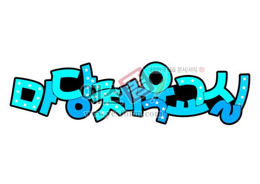 미리보기: 마당체육교실 - 손글씨 > POP > 유치원/학교
