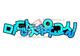 섬네일: 마당체육교실 - 손글씨 > POP > 유치원/학교