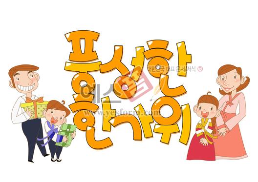 미리보기: 풍성한 한가위 (추석,명절,시즌인사,감사인사) - 손글씨 > POP > 축하/감사