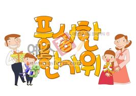 섬네일: 풍성한 한가위 (추석,명절,시즌인사,감사인사) - 손글씨 > POP > 축하/감사