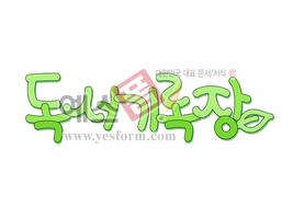 섬네일: 독서기록장 - 손글씨 > POP > 유치원/학교