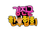 강진군한우협회