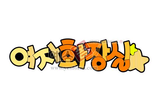미리보기: 여자 화장실 - 손글씨 > POP > 문패/도어사인