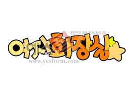 섬네일: 여자 화장실 - 손글씨 > POP > 문패/도어사인