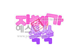 섬네일: 지혜가 쑥쑥 - 손글씨 > POP > 유치원/학교