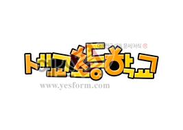 섬네일: 세교초등학교 - 손글씨 > POP > 유치원/학교