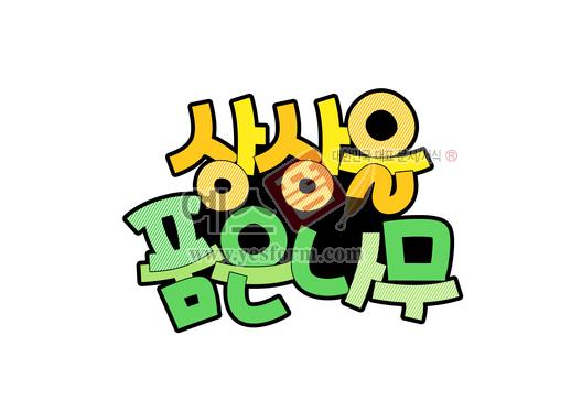 미리보기: 상상을 품은 나무 - 손글씨 > POP > 문패/도어사인