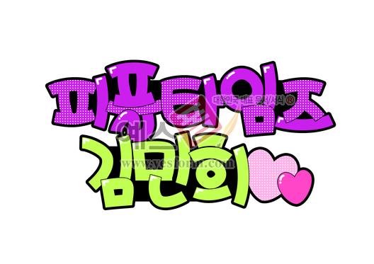 미리보기: 피플타임즈 김민희♡ - 손글씨 > POP > 기타
