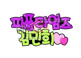 섬네일: 피플타임즈 김민희♡ - 손글씨 > POP > 기타