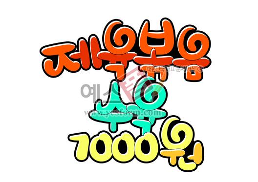 미리보기: 제육볶음수육7000원 - 손글씨 > POP > 음식점/카페