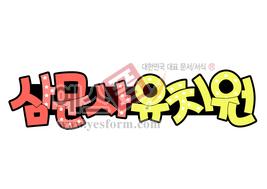 섬네일: 삼문사유치원 - 손글씨 > POP > 유치원/학교