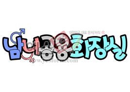 섬네일: 남녀공용화장실  - 손글씨 > POP > 문패/도어사인