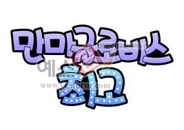 섬네일: 만마글로비스 최고 - 손글씨 > POP > 문패/도어사인