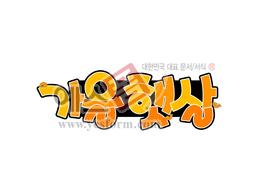 섬네일: 가을 햇살 - 손글씨 > POP > 기타