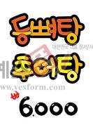 섬네일: 등뼈탕 추어탕 - 손글씨 > POP > 음식점/카페