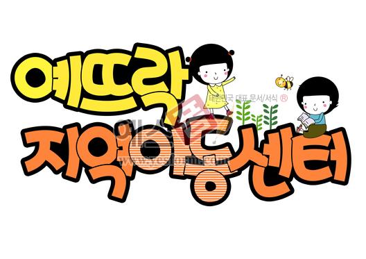 미리보기: 예뜨락지역아동센터 - 손글씨 > POP > 문패/도어사인