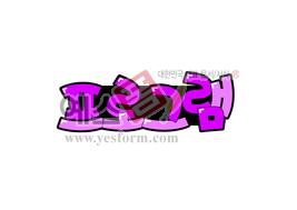 섬네일: 프로그램 (program,일정,진행) - 손글씨 > POP > 단어/낱말