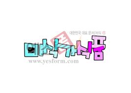 섬네일: 미식가식품 - 손글씨 > POP > 문패/도어사인