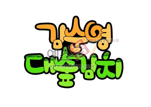 미리보기: 김순영 대숲김치 - 손글씨 > POP > 기타
