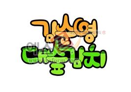 섬네일: 김순영 대숲김치 - 손글씨 > POP > 기타