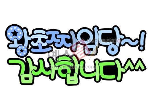 미리보기: 왕초짜임당~!감사합니다^^ - 손글씨 > POP > 자동차/주차